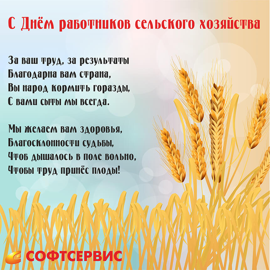 Сценарий для дня сельхозработника