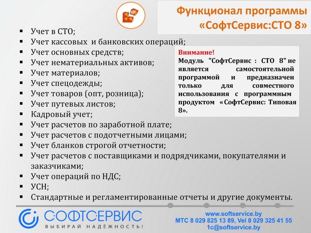 Бухгалтерский учет станции технического обслуживания пенсионный фонд по адресу регистрации ооо