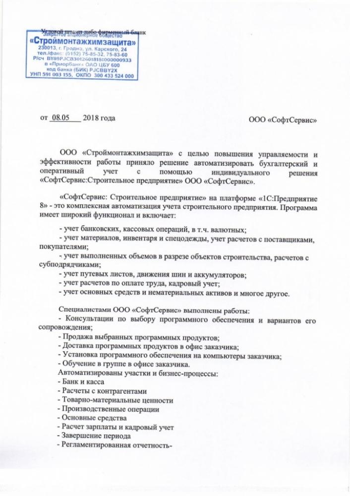 Сопровождение программного обеспечения по бухгалтерскому учету декларация 4 ндфл нулевая